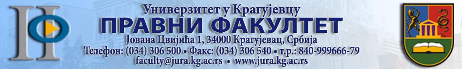 Правни факултет у Крагујевцу